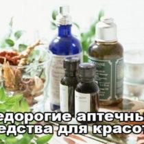 дешевые косметические средства из аптеки